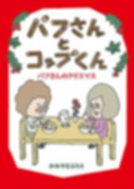 パフさんクリスマス.jpg