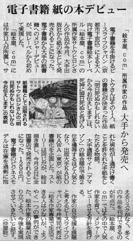 京都新聞20190808.jpg