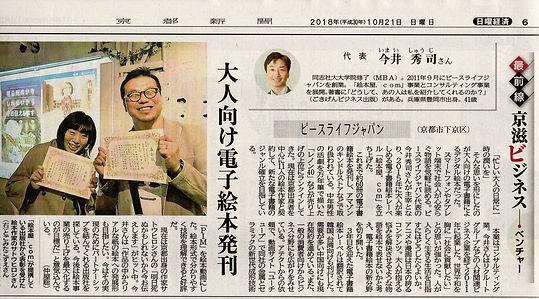 京都新聞掲載20181021.jpg