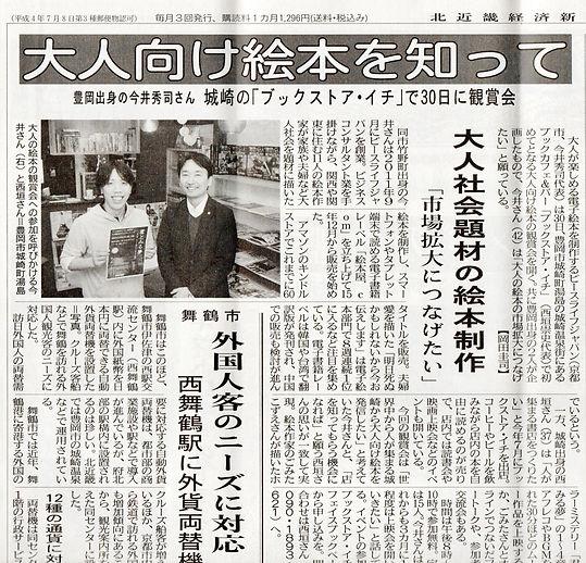 北近畿経済新聞.jpg