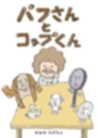 pafusan_hyoshi.jpg