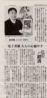読売新聞20190122.jpg
