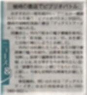 ビブリオバトル@読売新聞.jpg
