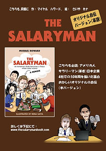 American Salaryman Issue 1(link)_Page_24
