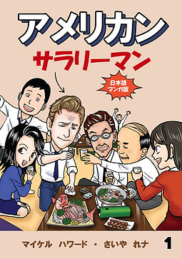 a series image of the Japanese cover(1).jpg