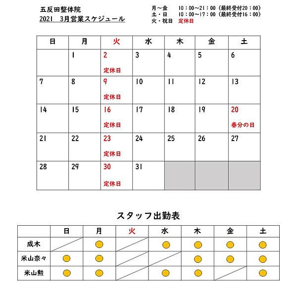 2021.3営業案内(LINE用).jpg