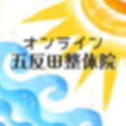 オンライン五反田整体院.jpg