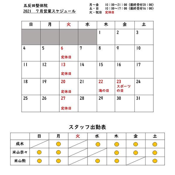 2021.7営業案内(LINE用).jpg