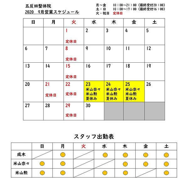 2020.9営業案内(LINE用).jpg