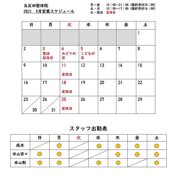 2021.5営業案内(LINE用).jpg