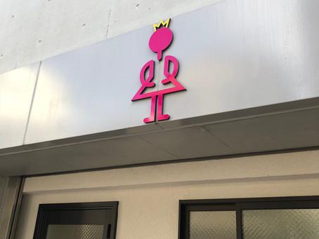 #12 カラダ教室 足首~大腿骨編