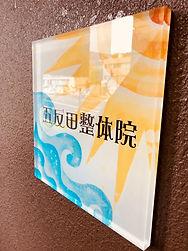 gotasei1_edited.jpg