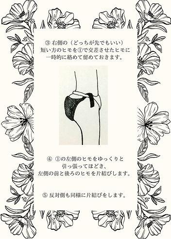 説明書2.jpg