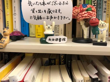 大力図書館『野口体操 からだに貞く』
