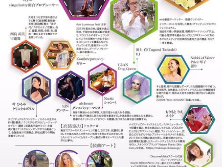 FFC沖縄フォーラム2021②