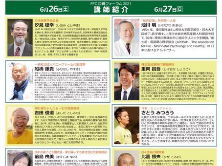 フーズフォーチルドレン沖縄フォーラム2021