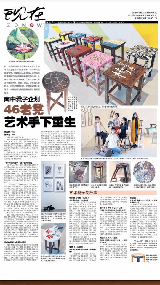 Newspaper Feature