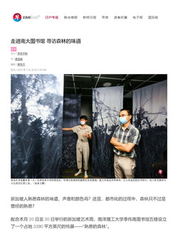 Lian He Zao Bao_Chinese Newspaper Feature