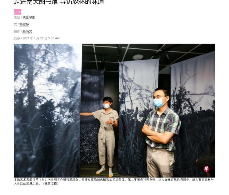 Feature on Lian He ZaoBao