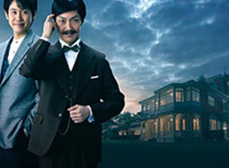 Hercule Poirot à la mode japonaise : il devient le détective Suguro