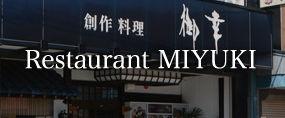 restaurant MIYUKI