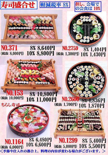 寿司盛り2.jpg