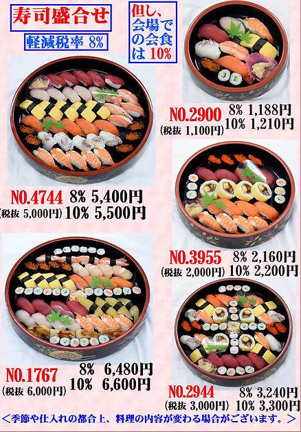 寿司盛り1.jpg