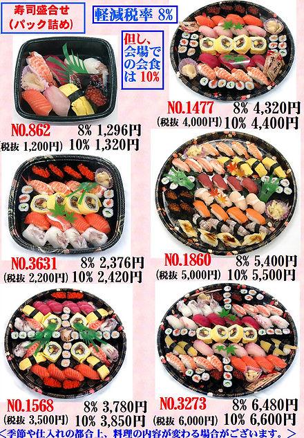 寿司パック詰.jpg