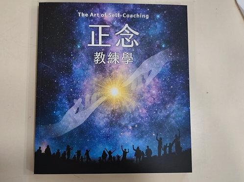 [書籍] 正念教練學 (分店自取)