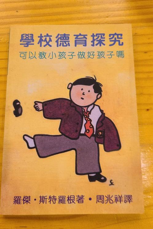 [書籍]  學來德育探究(分店自取)