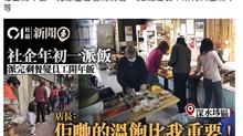 【傳媒報導】社企開年飯 先派基層後用剩餐 82歲店長:所有人生而平等