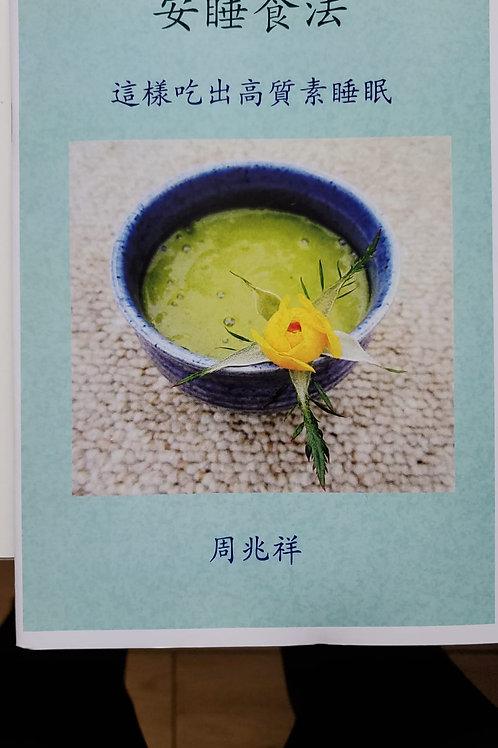 [書籍] 安睡食法 (分店自取)
