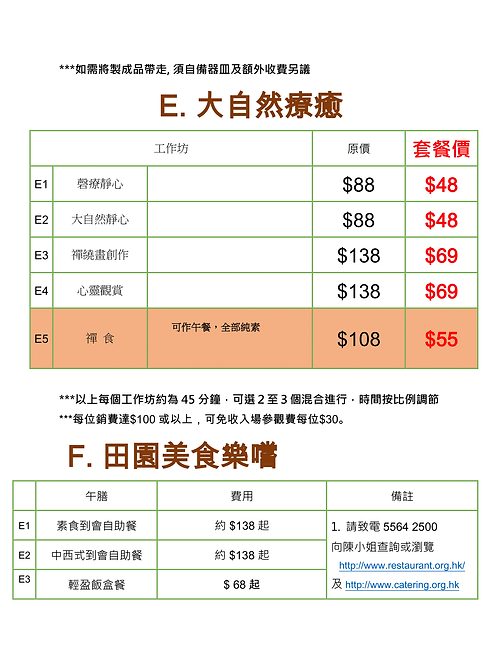 20210318_樂活_活動收費-6.png