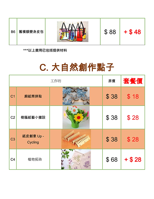 20210318_樂活_活動收費-3.png
