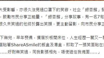 【傳媒報導】獨居七旬翁難展笑臉 社企「ShareASmile」鼓勵長者歡顔