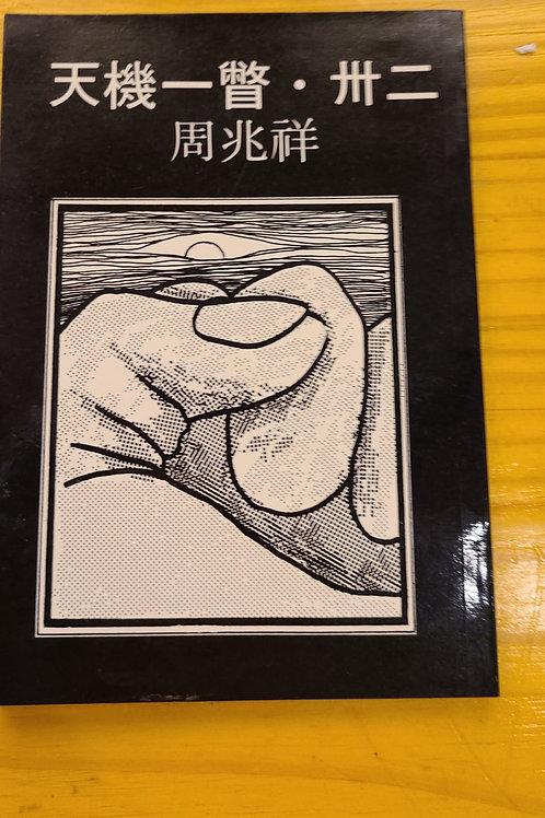 [書籍]  天機一瞥-卅二 (分店自取)
