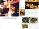 知出版:一人飯局