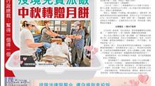 【傳媒報導】疫境免費派飯 中秋轉贈月餅
