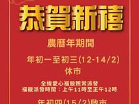 銀杏館全線12/2-14/2初一至初三休市, 15/2初四啟市