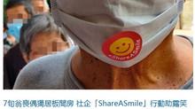 【傳媒報導】7旬翁喪偶獨居板間房 社企「ShareASmile」行動助露笑顔