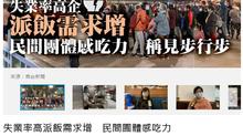 【傳媒報導】失業率高派飯需求增 民間團體感吃力