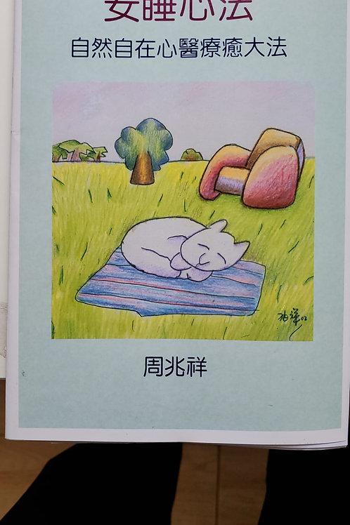 [書籍] 安睡心法(分店自取)