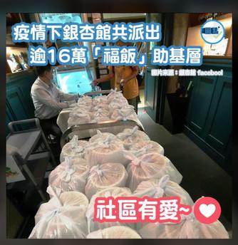【傳媒報導】疫情期間 銀杏館派出逾十六萬「福飯」助基層