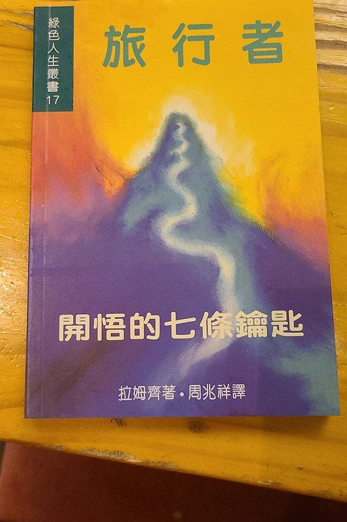 [書籍] 旅行者(分店自取)