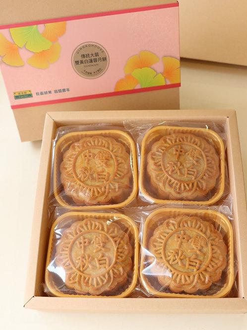 MC008 (傳統大裝) 銀杏館雙黃白蓮蓉月餅 - 1盒(4個) (185克/個)