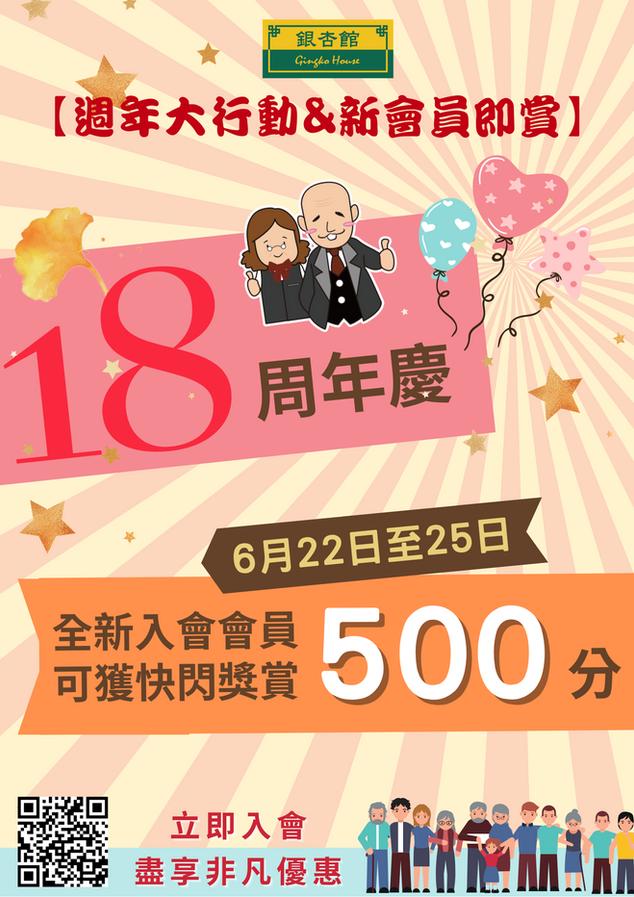 【為迎接明天18週年,新會員即賞】