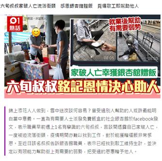 【傳媒報導】六旬叔叔家破人亡流落街頭 感恩銀杏館贈飯 覓得散工即幫助他人