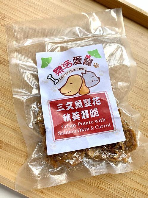 LPL011 樂活愛寵 - 三文魚雙花秋葵薯脆 Crispy Potato with Salmon Okra and Carrot 40g