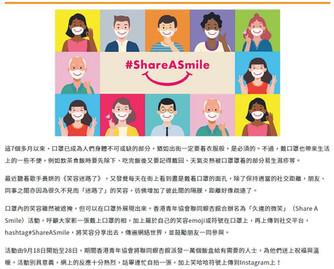 【傳媒報導】Share A Smile