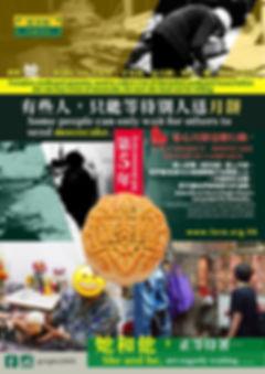 愛心月餅--love project-- (4).jpg